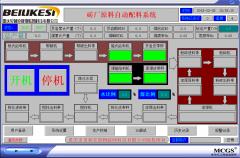 <b>砖厂自动配料系统</b>